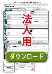 btn_keiyaaku_h2