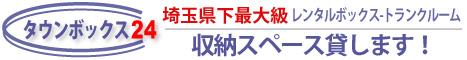 タウンボックス24|埼玉県下最大級のレンタルボックス-トランクルーム
