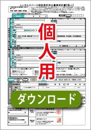 btn_keiyaaku_k