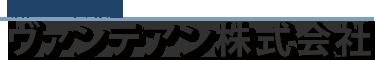 坂戸の不動産 ヴァンテアン株式会社